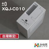 贈Z710風扇【和信嘉】±0 正負零 XQJ-C010 除濕機(13L/日)適用最大10坪 群光公司貨 原廠保固一年