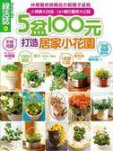 (二手書)5盆100元打造居家小花園