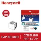 耗材8折在家輕鬆購!!【美國 Honeywell】HRF-E2-AP CZ除臭濾網,適用HPA-801(1pc=兩件共4片)