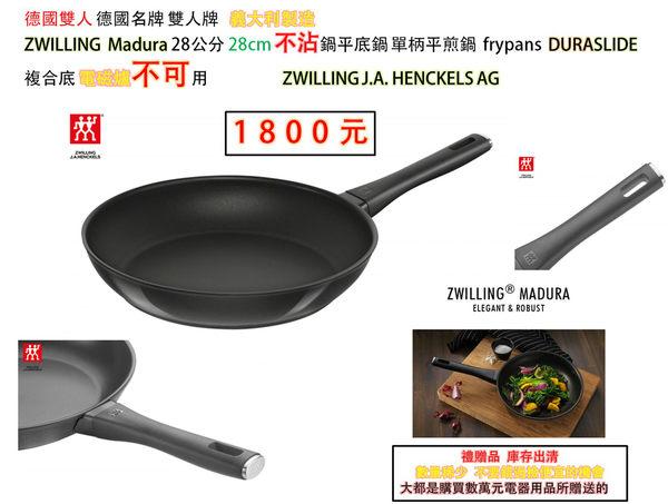 德國雙人牌 ZWILLING Madura 28公分 不沾平底鍋 單柄平煎鍋 複合底 義大利製造