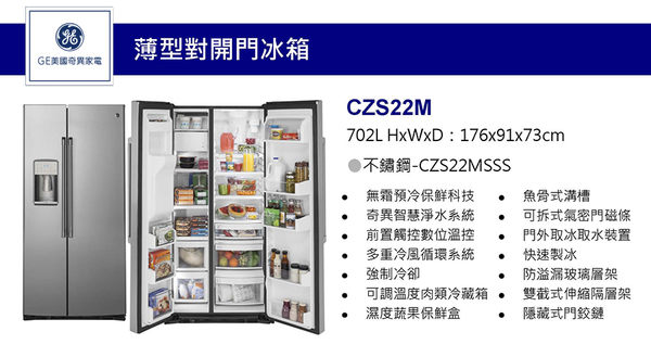 GE美國奇異 702L 對開門冰箱 CZS22MSSS 不鏽鋼灰色機身 首豐家電