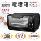 免運費 【大家源】30分鐘定時 可清洗底盤 9公升 電烤箱/小烤箱/烤箱 TCY-380901