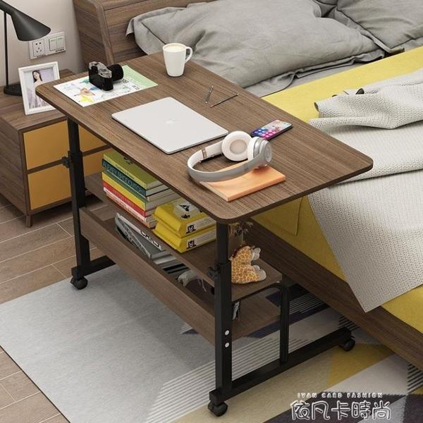 床側邊桌可移動臥室升降電腦桌家用臺式懶人桌學生宿舍簡易小桌子QM 依凡卡時尚