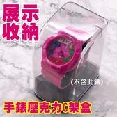 錶盒 手錶展示盒 壓克力盒 娃娃機盒 展示架 C架盒 01款 匠子工坊 【UZ0201】顏色隨機