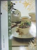 【書寶二手書T2/養生_YKW】寒天孅美人健康食譜_原價250_連英琦