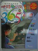 【書寶二手書T7/少年童書_QJE】地球公民365_第50期_蘇麗文等