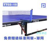 乒乓球桌 乒乓網大雲台TT03專業比賽乒乓球台可摺疊家用室內球桌T