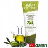 Dalan~橄欖油保濕滋養霜75ml/瓶 ×2瓶 ~特惠中~