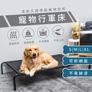 寵物行軍床 L號 寵物床 寵物窩 寵物飛行床 狗窩 寵物躺椅 寵物散熱 狗狗床【HAPA41】#捕夢網