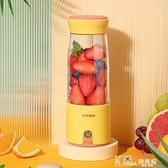 榨汁杯 家用迷你果汁杯無線usb小型便攜式料理機新款禮品水果汁機 618狂歡購