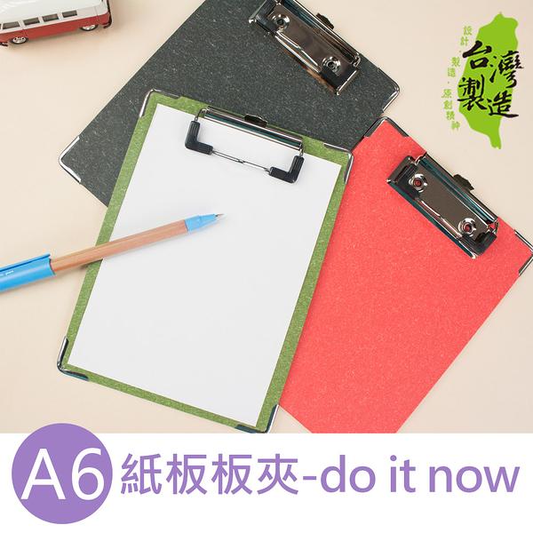 珠友 DO-50050 A6/50K 紙板板夾/帳單夾/Menu夾/文件夾/文書夾/菜單夾/簽單夾-do it now