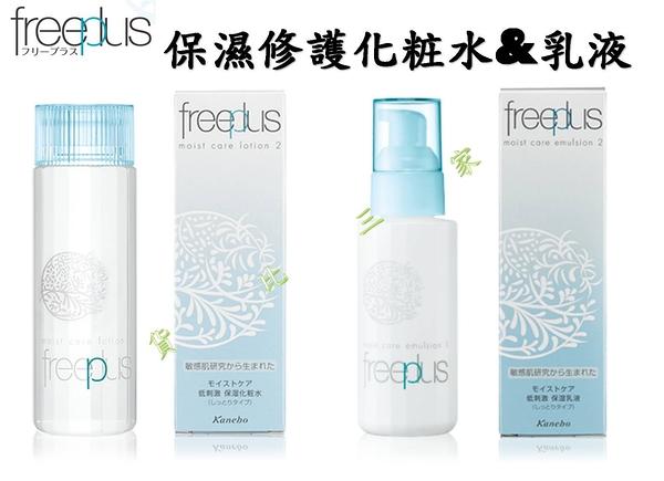 freeplus 保濕修護乳液化妝水 極致修護 玻尿酸 導入 精華 深層 賦活 水潤 修復 補水 夜間精華 亮白