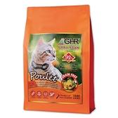 GHR無穀貓糧-鮮嫩雞6.81KG