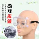【超密封護目鏡】普通款 超貼合密封眼鏡 防飛沫防疫護目鏡 防風沙防灰塵防護眼鏡 加厚防霧