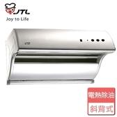 【喜特麗】斜背式電熱除油排油煙機 JT-1733L - 90公分