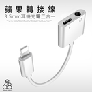 E68精品館 蘋果 3.5MM 耳機 充電 二合一 轉接線 iPhone 7 8 X Plus 聽歌 線 音頻 轉接器 轉接頭