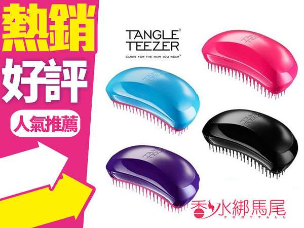 英國 TANGLE TEEZER 魔髮梳 梳子 攜帶型 四款可選 原裝進口 雷射標籤◐香水綁馬尾◐
