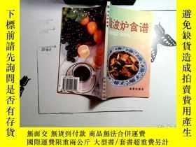 二手書博民逛書店罕見微波爐食譜*Y241883 程鴻彬 金盾出版社 出版1993