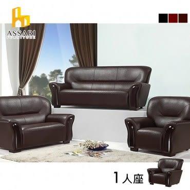 ASSARI-(咖啡)舒適雅致風格單人皮沙發