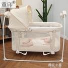 童印嬰兒搖床寶寶搖床多功能嬰兒電動搖籃床BB小搖床帶蚊帳游戲床QM『櫻花小屋』