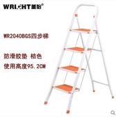 梯子家用折疊二三四步防滑樓梯鋼鐵梯室內樓閣人字梯【德國 四步梯桔色】