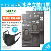 Pitta mask 立體口罩 2包(共六個)可水洗重覆使用防PM2.5 防花粉.原廠包裝非裸裝 保證正品.日本製