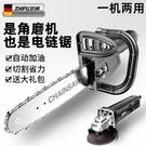 電鋸 德國芝浦角磨機改裝電鏈鋸家用電鋸小型多功能伐木鋸手持鏈條配件