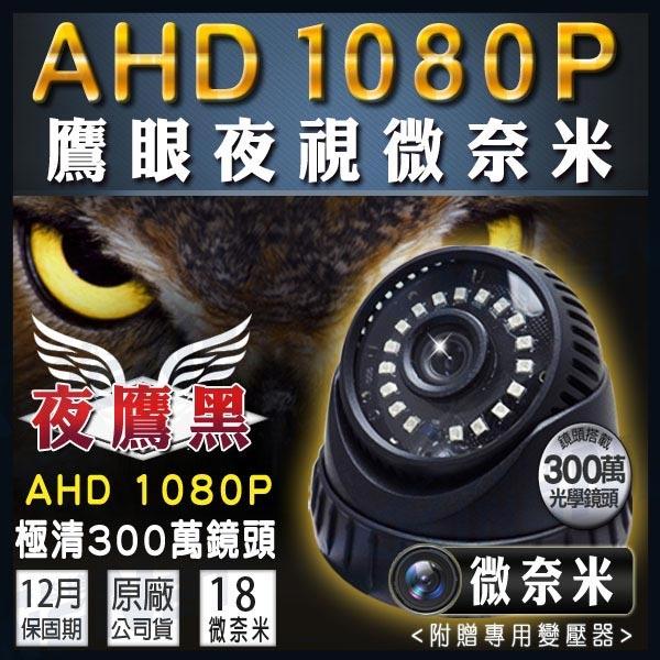 監視器 黑白兩款 AHD HD 1080P 室內專用 吸頂式半球 18 IR 微奈米陣列 紅外線  鏡頭 台灣安防