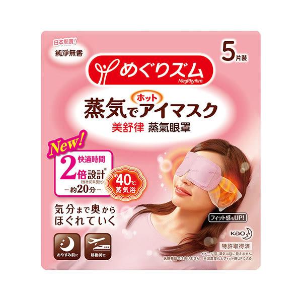 美舒律蒸氣眼罩無香5片裝【康是美】