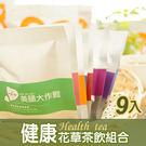 花草巫婆 健康花草茶飲組合/花茶/花草茶/養生茶 [喜愛屋]