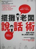 【書寶二手書T1/溝通_ONW】擺攤老闆說話術_王小雅