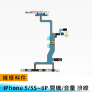 【妃航】維修/ 料件 iPhone 5/ 5C/ 5S/ 6/ 6s PLUS 開機/ 音量/ 靜音 開關機 音量鍵 排線