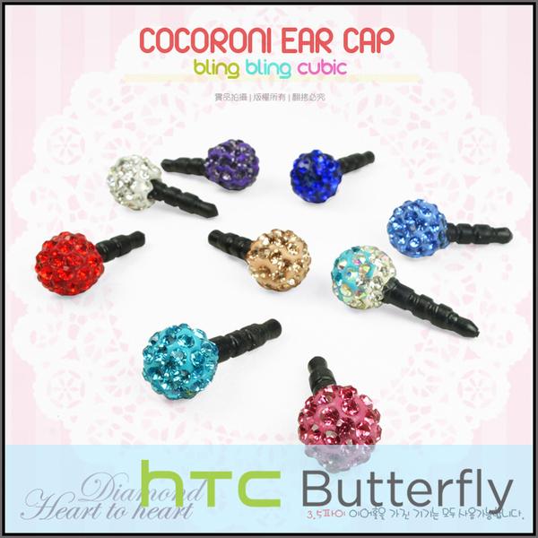 ☆球型鑽石耳機孔防塵塞/HTC X920d/x920e蝴蝶機/X920S ButterflyS/B810 Butterfly 2 3 B830X