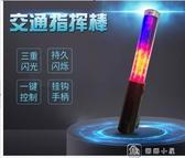 充電式交通指揮棒LED紅藍頻閃熒光棒手持閃光棒夜間安全警示指引 YXS新年禮物