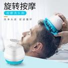 電動旋轉洗頭刷頭部按摩器自動揉洗頭神器硅膠洗頭梳洗澡抓頭器快速出貨