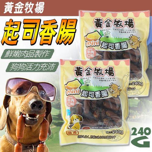 【培菓幸福寵物專營店】黃金牧場》Mini (牛肉│雞肉│羊肉) 起司香腸240g
