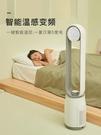 無葉風扇家用落地電風扇靜音塔扇空氣循環扇