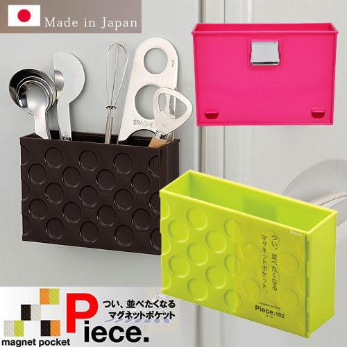 日本 inomata 橫式磁鐵置物架(1入) / 磁吸式置物盒 / 桌面收納 / 文具收納 / / 餐具收納 / 磁鐵收納架