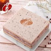 【香帥蛋糕】紅豆冰磚蛋糕