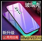 【萌萌噠】VIVO V17 Pro (6.44吋)  小清新漸變玻璃系列 全包矽膠軟邊 鋼化玻璃背板 手機殼 手機殼