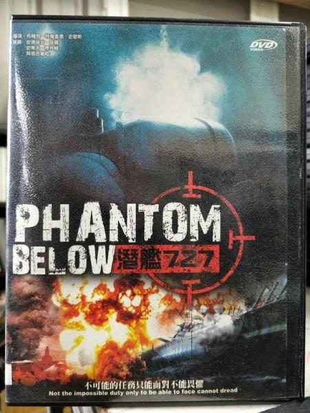 挖寶二手片-Y58-018-正版DVD-電影【潛艦727】-安德瑞安保羅 史蒂夫博特賴 貝塔吉莉雅