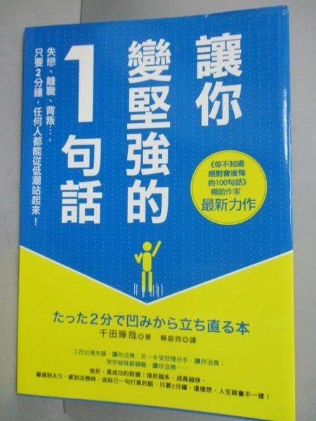 【書寶二手書T3/勵志_GEJ】讓你變堅強的1句話_千田琢哉