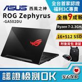 【中古筆電】ASUS ROG Zephyrus GA502DU電競筆電附後背包及滑鼠 (Ryzen 7 3750H 2.3GHz/GTX 1660Ti /16+512SSD/)