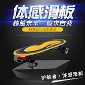 電動滑板車 踏路護航者體感電動滑板小伙伴新手初學者四輪滑板青少年時尚玩具 WJ【米家科技】