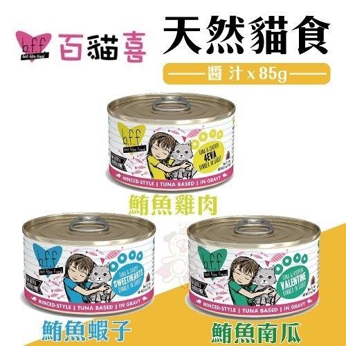 『寵喵樂旗艦店』【24罐】美國b.f.f.《百貓喜-天然貓罐醬汁-85g/罐》營養完整,可當作主食
