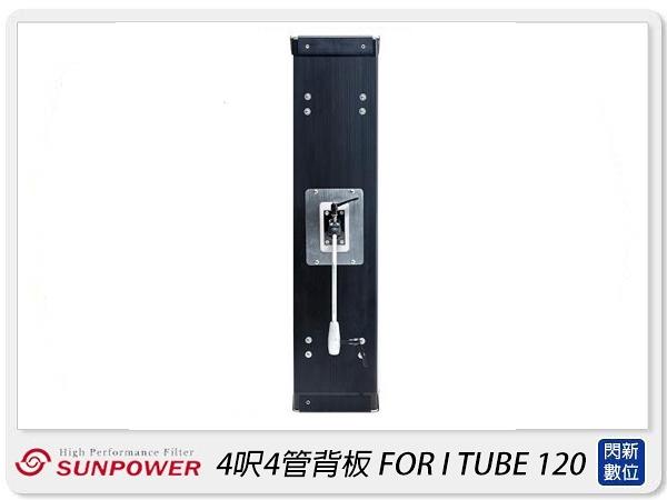 Sunpower 4呎4管背板 FOR I TUBE 120(公司貨)