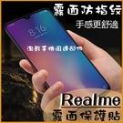 霧面防指紋|Realme 5 6i Realme C3 Realme X50 X3 全屏紫光 霧面 磨砂保護貼 螢幕玻璃貼 保護螢幕