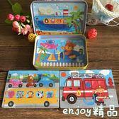 【618好康又一發】兒童木質鐵盒拼圖動物汽車拼板
