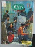 【書寶二手書T1/雜誌期刊_IQP】藝術家_270期_未來的藝術教育專輯