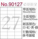 彩色電腦標籤紙 No 90127 (12張/盒)